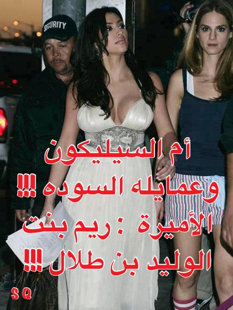 أم السيليكون وعمايله السوده !!! الأميرة  : ريم بنت الوليد بن طلال !!!